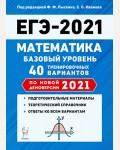 Лысенко Ф. ЕГЭ 2021. Математика. Базовый уровень. 40 тренировочных вариантов по новой демоверсии 2021 года