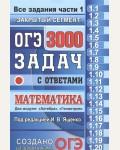 Ященко И. ОГЭ. Математика. 3000 задач с ответами. Все задания части 1. Закрытый сегмент.