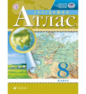 География. Атлас. 8 класс. Традиционный комплект РГО  (Дрофа)