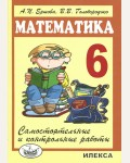 Ершова А. Математика. Самостоятельные и контрольные работы. 6 класс.