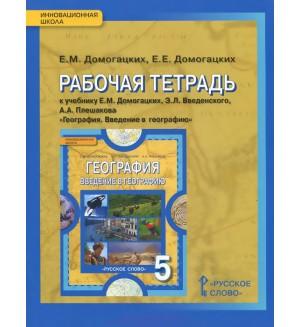 Домогацких Е. Введение в географию. Рабочая тетрадь. 5 класс. ФГОС