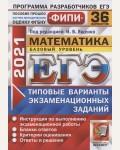 Ященко И. ЕГЭ 2021. Математика. Базовый уровень. Типовые варианты экзаменационных заданий. 36 вариантов заданий.