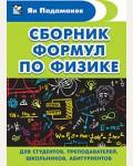 Падаманов Я. Сборник формул по физике. Для студентов, преподавателей, школьников, абитуриентов.
