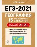 Эртель А. ЕГЭ 2021. География. 15 тренировочных вариантов по новой демоверсии 2021 года.