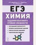 Доронькин В. Химия. ЕГЭ. Задания высокого уровня сложности. 10–11-е классы.