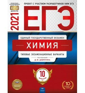 Добротин Д. ЕГЭ 2021. Химия: типовые экзаменационные варианты. 10 вариантов
