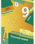 Мерзляк А. Полонский В. Геометрия. Учебник. 9 класс. ФГОС