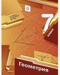 Мерзляк А. Полонский В. Геометрия. Учебник. 7 класс. ФГОС