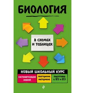 Ионцева А. Биология. Новый школьный курс в схемах и таблицах