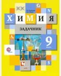 Кузнецова Н. Задачник по химии. 9 класс. ФГОС