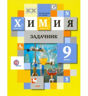 Кузнецова Н. Левкин А. Химия. Задачник. 9 класс. ФГОС
