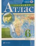 География. Атлас. 6 класс. Традиционный комплект. РГО (Дрофа)