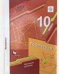 Мерзляк А. Номировский Б. Математика. Геометрия. Учебник. 10 класс. Базовый уровень.