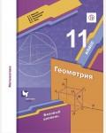 Мерзляк А. Номировский Б. Математика. Геометрия. Учебник. 11 класс. Базовый уровень.