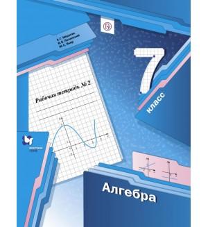 Мерзляк А. Полонский В. Якир М. Алгебра. Рабочая тетрадь. 7 класс. В 2-х частях. ФГОС