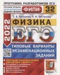 Лукашева Е. Чистякова Н. ЕГЭ 2022. ФИПИ. Физика. Типовые варианты экзаменационных заданий. 32 варианта.