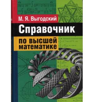 Выгодский М. Справочник по высшей математике.