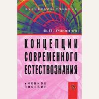 Романов В. Концепции современного естествознания. Учебное пособие.