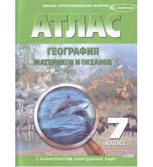 Полункина Н. География материков и океанов. Атлас + контурные карты. 7 класс (Омская к/фабрика)