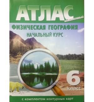 Физическая география. Начальный курс. Атлас + контурные карты. 6 класс. ФГОС