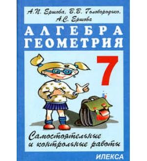 Ершова А. Самостоятельные и контрольные работы по алгебре и геометрии для 7 класса. Гриф МО РФ