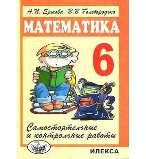 Ершова А. Самостоятельные и контрольные работы по математике. 6 класс