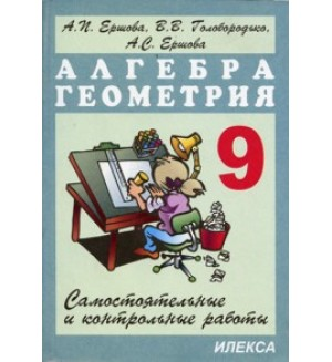 Ершова А. Самостоятельные и контрольные работы по алгебре и геометрии. 9 класс.