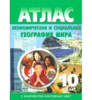 География. Атлас + контурные карты. 10 класс. Экономическая и социальная география мира.