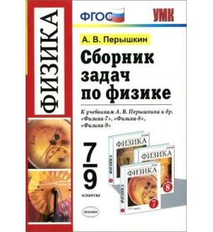 Перышкин А. Сборник задач по физике. 7-9 класс. ФГОС