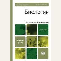 Ярыгин В. Биология. Учебное пособие.