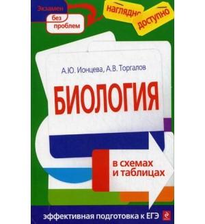 Ионцева А. Торгалов А. Биология в схемах и таблицах. Эффективная подготовка к ЕГЭ. Наглядно и доступно.