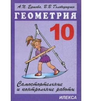 Ершова А. Геометрия. Самостоятельные и контрольные работы. 10 класс