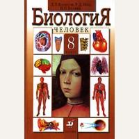 Колесов Д. Маш Р. Беляев И.  Биология. Человек. Учебник. 8 класс