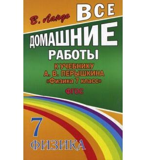 Ландо В. Все домашние работы по физике к учебнику  Перышкина А. 7 класс. ФГОС
