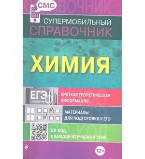 Варавва Н. Химия. Супермобильный справочник