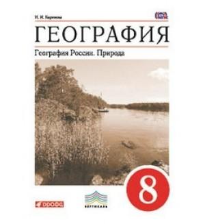 Баринова И. География. Природа. Учебник. 8 класс. Вертикаль. ФГОС