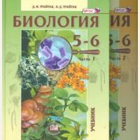 Трайтак Д. Биология. Растения. Бактерии. Грибы. Лишайники. Учебник в 2-х частях. 5-6 классы. ФГОС