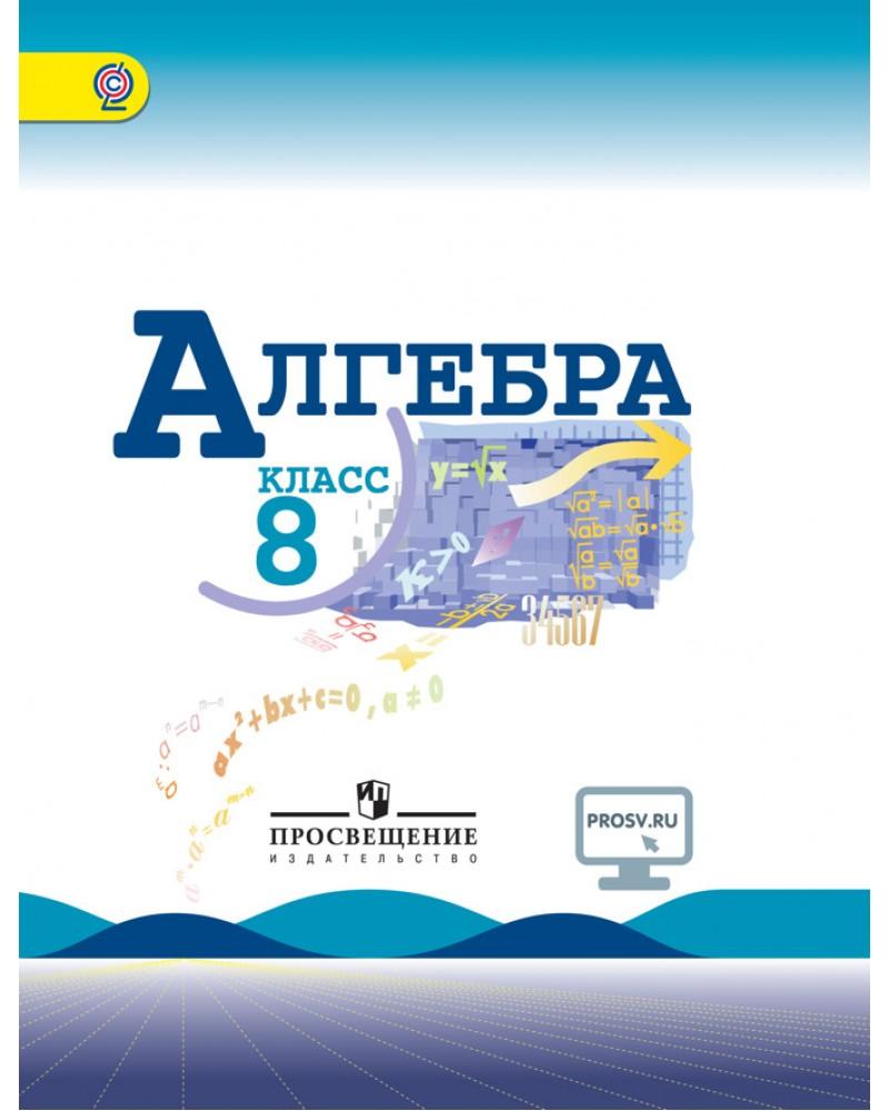 Учебник макарычев гдз алгебра