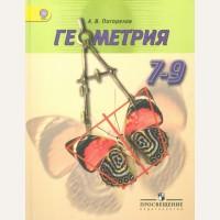 Погорелов А. Геометрия. Учебник. 7-9 класс. ФГОС