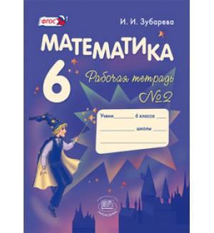 Зубарева И. Математика. Рабочая тетрадь. 6 класс. В 2-х частях. ФГОС