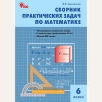 Выговская В. Сборник практических задач по математике. 6 класс. ФГОС