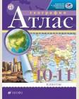 Экономическая и социальная география мира. Атлас. 10-11 класс. Традиционный комплект
