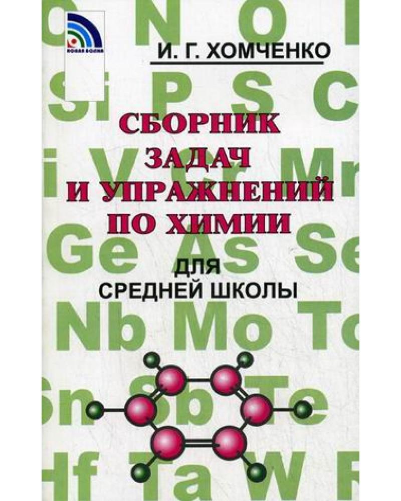 задачники по химии хомченко