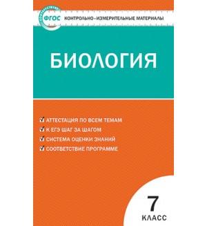 Артемьев Н. Биология. КИМ. 7 класс. ФГОС