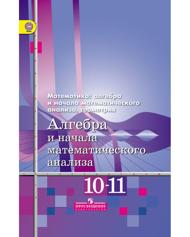 начала класс анализа 10-11 и алгебра математ-ческого мордкович гдз