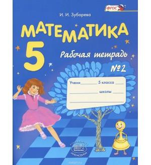 Ерина Т. Рабочая тетрадь по математике. 5 класс. В 2-х частях. ФГОС