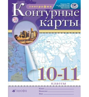 География. Контурные карты. 10-11 классы. Традиционный комплект. РГО (Дрофа)