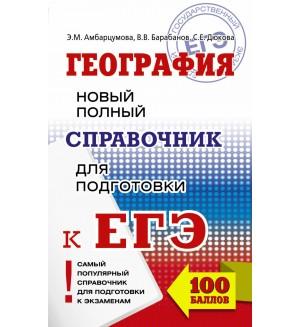 Амбарцумова Э. ЕГЭ. География. Новый полный справочник для подготовки к ЕГЭ
