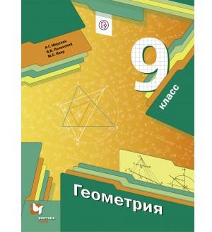 Мерзляк А. Геометрия. Учебник. 9 класс. ФГОС