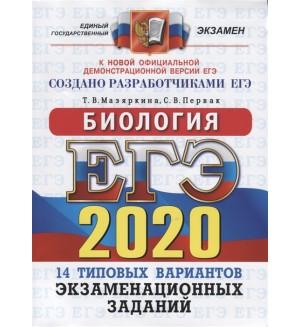 Мазяркина Т. ЕГЭ 2020. Биология. 14 вариантов. Типовые варианты экзаменационных заданий от разработчиков ЕГЭ